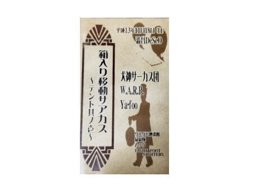 箱入り移動サアカス~テント其ノ壱~[廃盤]/犬神サーカス団