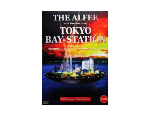 THE ALFEE 24th Summer 2005 TOKYO BAY-STATION DVDパンフレット 公式版[限定DVD]/THE ALFEE