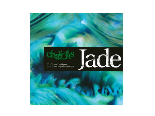 Jade/cold pray TYPE-A[限定CD]/chariots