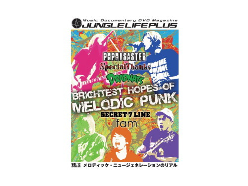JUNGLE LIFE PLUS VOL.12[DVD]/オムニバス